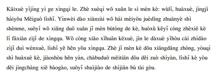 kinai-pinyin
