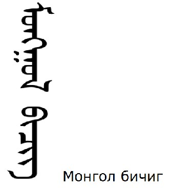 mongol-irasrendszer