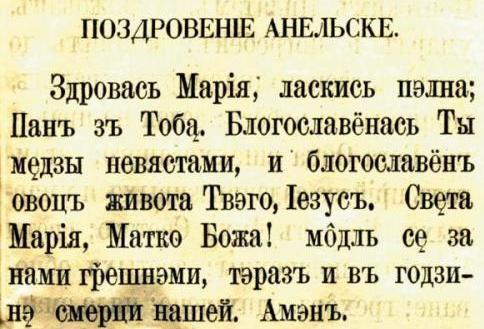 udvozlegy-maria-ima-cirill-betukkel